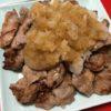 豚肩ロースのおろしポークソテー ☆コストコ食材・アレンジレシピ